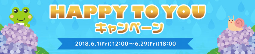 HAPPY TO YOU キャンペーン